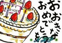 Chúc mừng sinh nhật bằng tiếng nhật